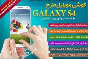 گـــــــوشی موبایل طرح گلــــــکسی S4
