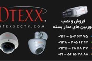 فروش، نصب و خدمات دوربین های مدار بسته DTEXX