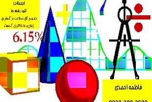 تدریس خصوصی آمار و کاربرد آن در مدیریت و نظریه صف