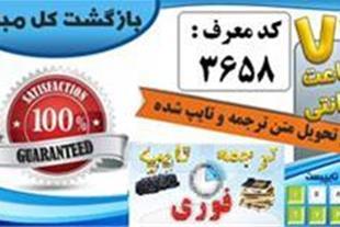 تایپ و ترجمه فوری-موسسه ایران تایپیست(کدمعرف 3658) - 1