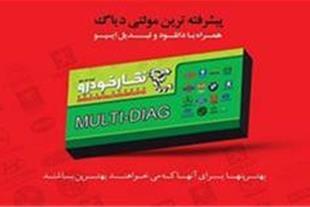 دستگاه دیاگ ایران خودرو