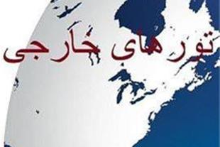 تور ترکیه ، تور گرجستان ، تور مالزی ، تور ارمنستان
