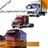 اتوبار اعتمادیه ( تهران و زنجان )