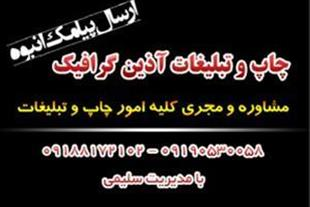 چاپ وتبلیغات آذین گرافیک کارت ویزیت ارزان همدان