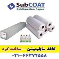 واردات و فروش کاغذ و جوهر سابلیمیشن