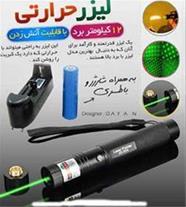 لیزر حرارتی JD-303