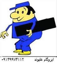 ایزوگام آذران