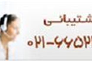 نصب و راه اندازی شبکه (کابلی ،وایرلس) 02166522369