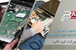 آموزش تعمیرات لپ تاپ و پی سی