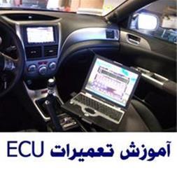 آموزشگاه تخصصی تعمیرات ای سی یو ( ایسیو ) ECU - 1