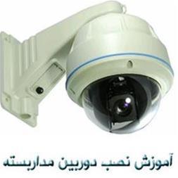 آموزش نصب و راه اندازی دوربین مداربسته - 1