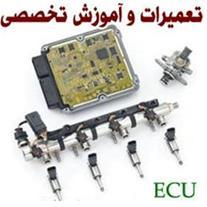 آموزش تعمیر ای سی یو ماشین های داخلی و خارجی