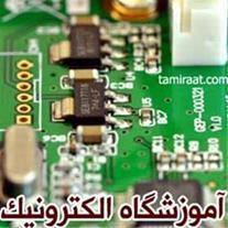 بزرگترین مرکز آموزش تعمیرات و الکترونیک در ایران - 1