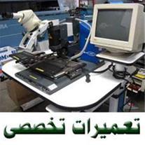 بزرگترین مرکز آموزش تعمیرات قطعات کامپیوتر - 1