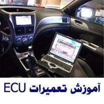 آموزش تعمیرات ایسیو ماشین ECU Repair حرفه ای ترین