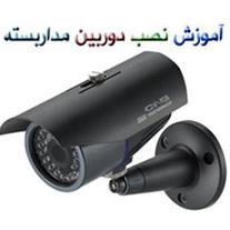 آموزش نصب دوربین مداربسته - 1