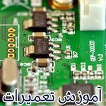 تخصصی ترین سایت آموزش تعمیرات در ایران - 1