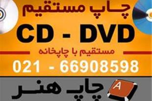 چاپ DVD - CD چهاررنگ مستقیم با کیفیت و UV