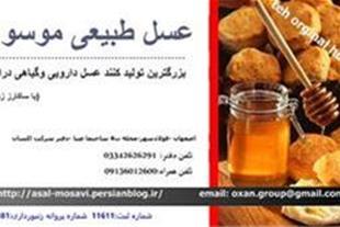 فروش عسل طبیعی ودرمانی باساکارز زیر2 بدون واسطه