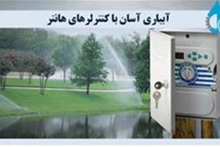 کنترلر outdoor هانتر, اتوماسیون سیستم آبیاری