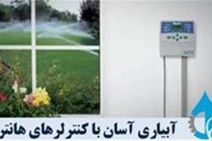 اتوماسیون سیستم آبیاری با کنترلر indoor هانتر