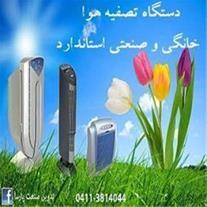 دستگاه تصفیه هواصنعتی و خانگی تدوین صنعت پارسا