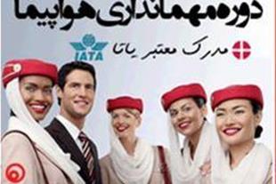 مهمانداری هواپیما در مالزی
