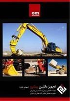فروش ماشین آلات سنگین و تجهیزات جانبی