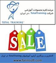 آرشیو کامل آموزش های Total Training