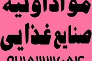 صمغ عربی
