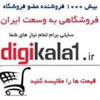 فروشگاه اینترنتی دیجی کالا1 به وسعت ایران