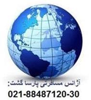 نماینده مستقیم  رسمی فروش بلیط هواپیمایی پارسا گشت
