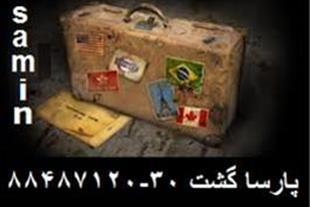 آژانس هواپیمایی پارسا گشت  : 6-88487120 -021