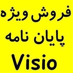 پایان نامه آموزش ویزیو Visio 2010 - 1