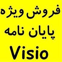 پایان نامه آموزش ویزیو Visio 2010