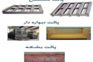 پالت،پالت فلزی،باکس پالت،جعبه پلاستیکی،دژپاد