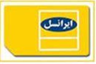 رندترین خطوط ایرانسل