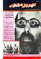 مجله تهران مصور (دوران انقلاب)