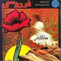 مجله فردوسی (دوران انقلاب)