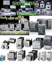 فروش لوازم Low Voltage  زیمنس SIEMENS