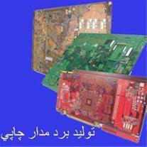 تولید تخصصی بردهای مدارچاپی مولتی لیر از 4 تا 50
