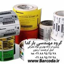 مواد مصرفی ,انواع لیبل/ انواع برچسب , انواع ریبون