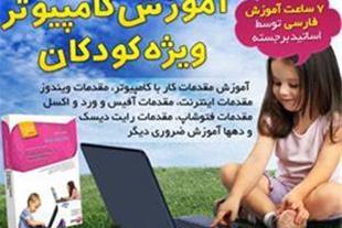 آموزش کامپیوتر به روش آسان برای کودکان دلبند شما