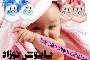 پاپوش نوزاد در طرح های متنوع و فانتزی و شاد