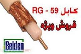 فروش rg59 , rg213 , rg11 قیمت rg59 کابل دوربین