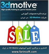 آرشیو آموزش های 3D Motive