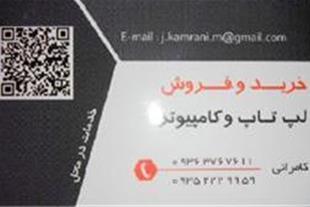 خرید و فروش انواع لپ تاپ و کامپیوتر در مشهد مقدس