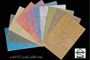تولید سنگ نمای  ساختمانی سمنت پلاست