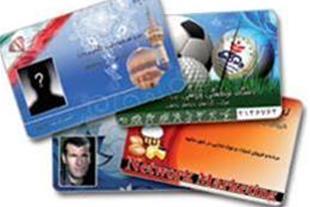 انواع کارت های pvc مایفرو مگنت وخام همراه چاپ افس