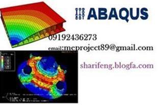 انجام پروژه دانشجویی Abaqus